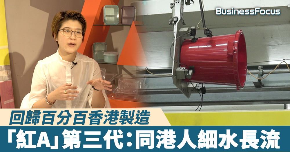 【香港製造】回歸百分百香港製造,「紅A」第三代:同港人細水長流!