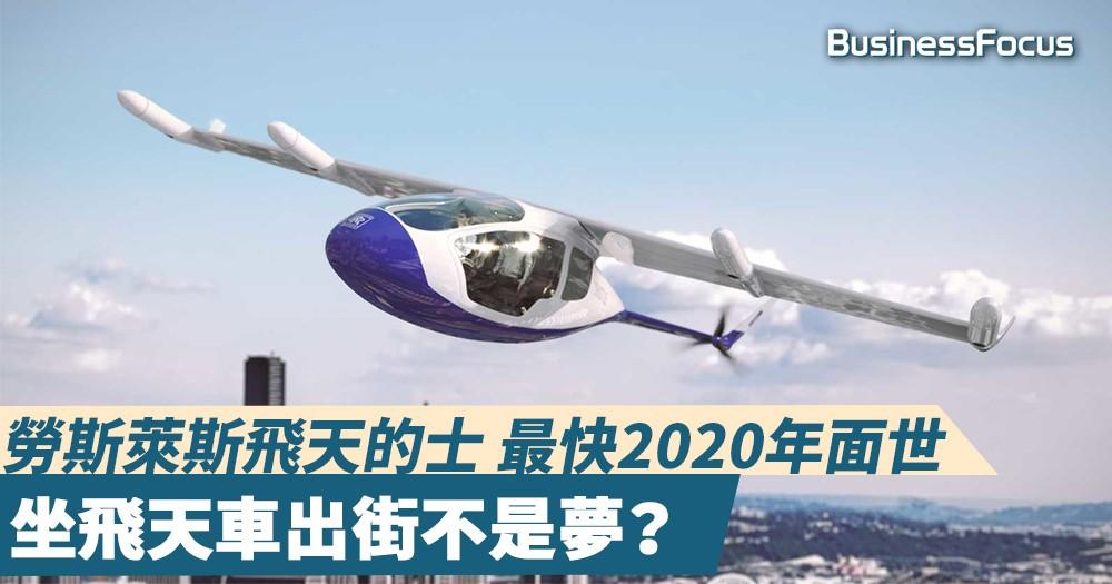 【玩過界?】勞斯萊斯計劃推出飛天的士,時速可達400公里
