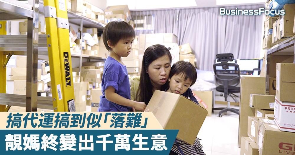 【人物故事】搞代運搞到似「落難」,靚媽終變出千萬生意