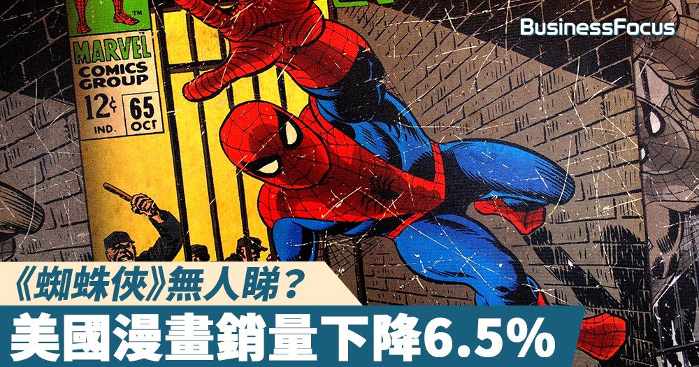 【紙媒沒落】《蜘蛛俠》無人睇?美國漫畫銷量下降6.5%