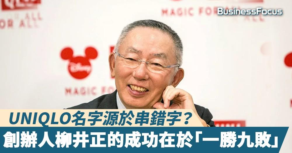 【日本巨富】UNIQLO名字源於串錯字? 創辦人柳井正的成功在於「一勝九敗」
