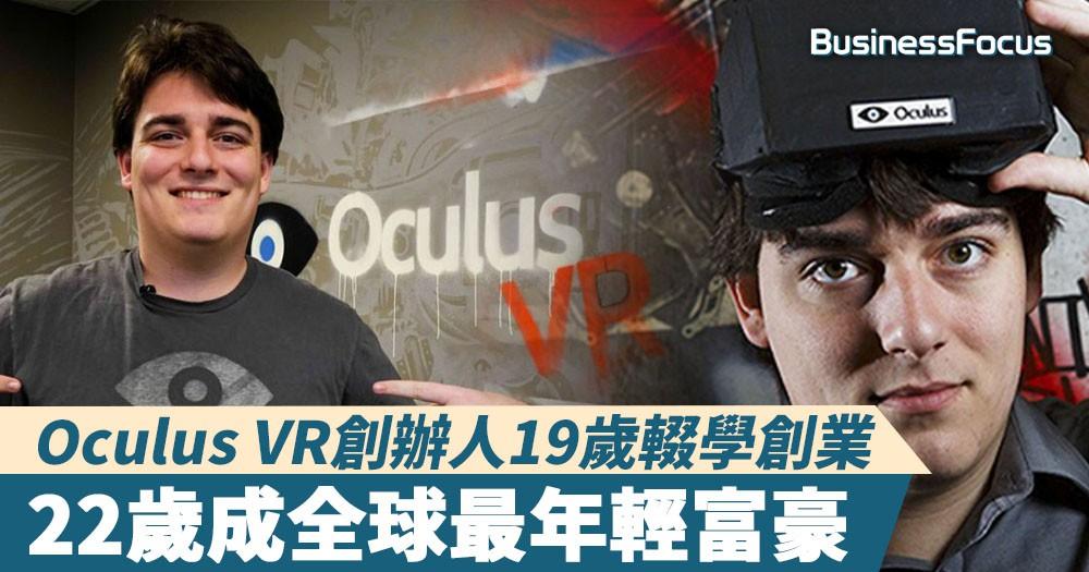 【6億美金身家】Oculus VR創辦人19歲輟學創業,22歲成全球最年輕富豪