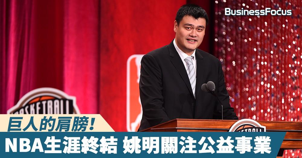 【巨人的肩膀】從NBA退下來後,姚明竟然是一位大慈善家!