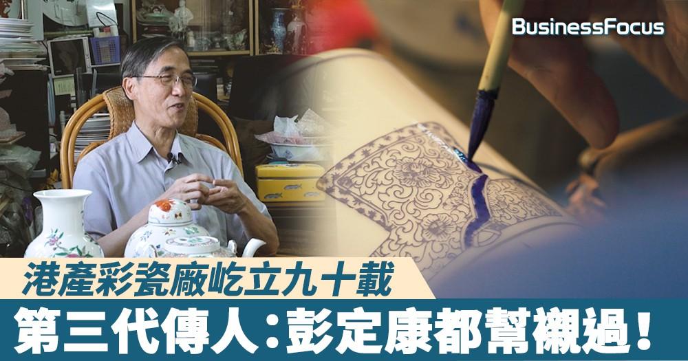 【香港製造】港產彩瓷廠屹立九十載,第三代傳人:彭定康都幫襯過!