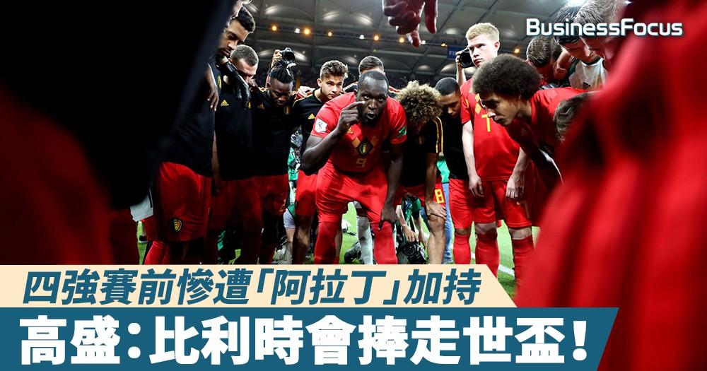 【一地眼鏡碎】AI也有失落時!德國、巴西出局後,「阿拉丁」高盛稱比利時將捧走世界盃