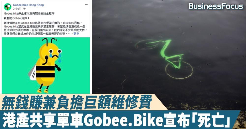 【壽終正寢】營運以來無錢賺兼負擔巨額維修費,港產共享單車Gobee.Bike宣布「死亡」