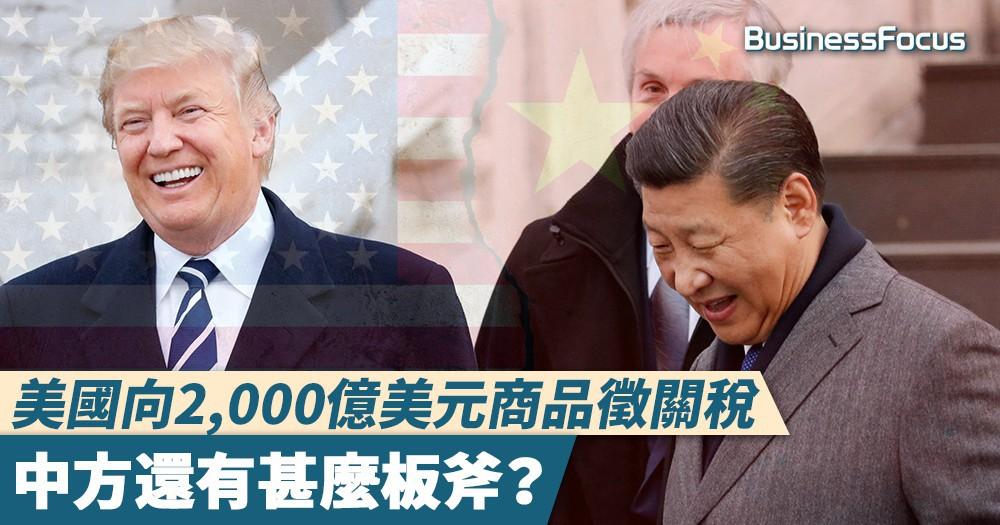 【中美對決】美國向2,000億美元商品徵關稅,中方還有甚麼板斧?