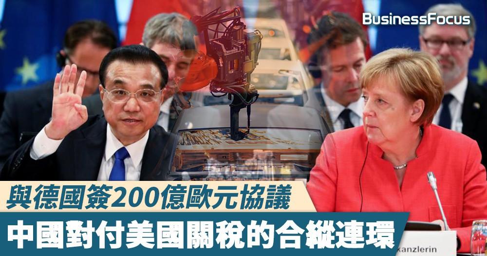 【聯歐抗美】與德國簽200億歐元協議,中國對付美國關稅的合縱連環