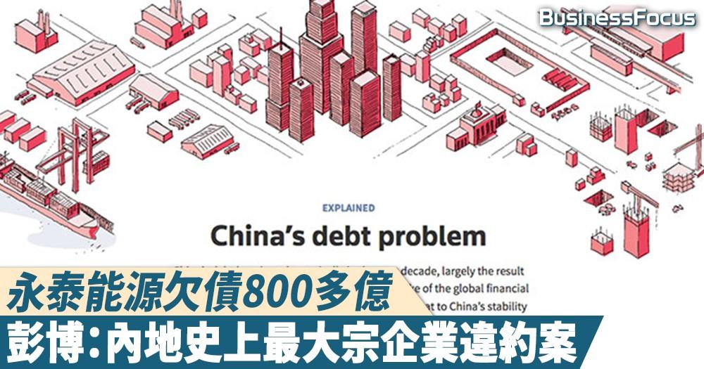 【情況險峻】5年債務增長四倍,內地爆史上最大規模企債,永泰共欠800多億巨債