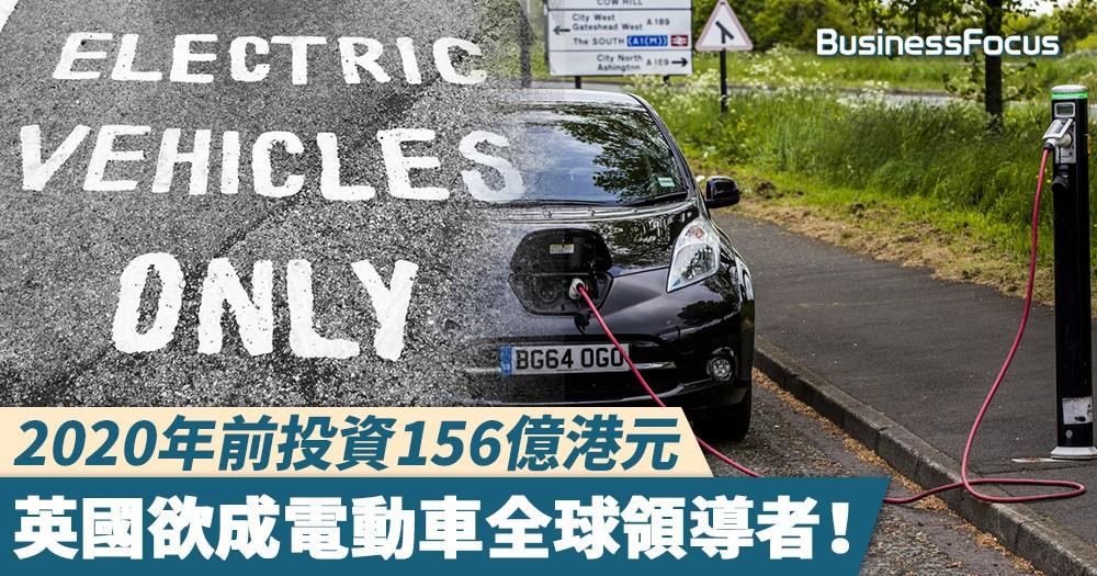 【環保能源】2020年前投資156億港元,英國欲成電動車全球領導者!