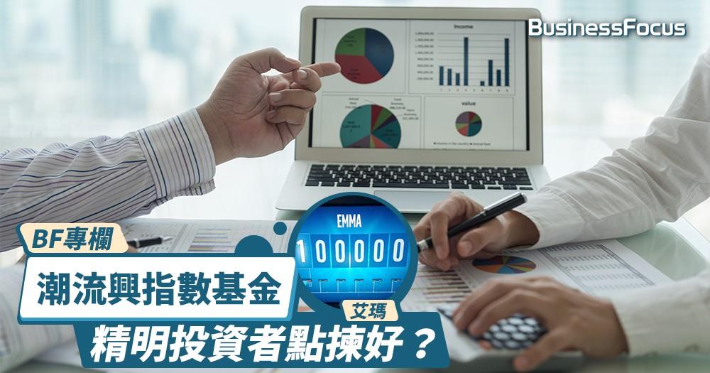 【BF專欄】這麼多指數基金,定投哪個好?