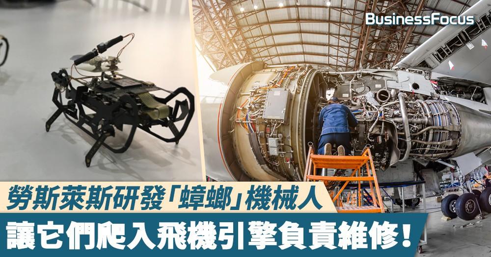 【機械人世界】勞斯萊斯研發「蟑螂」機械人,讓它們爬入飛機引擎負責維修!