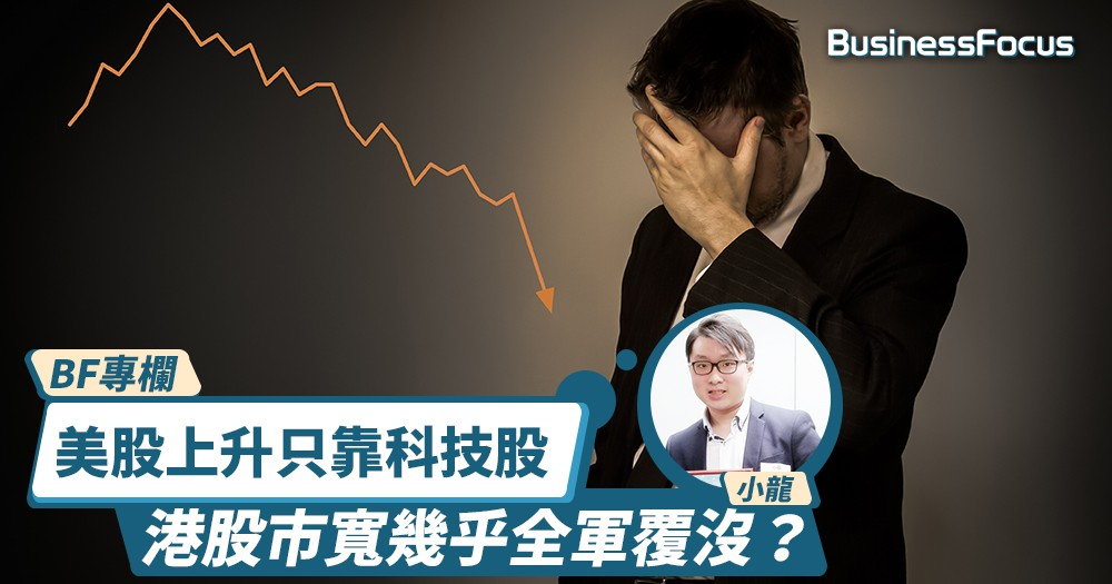 【BF專欄】美股上升只靠科技股,港股市寬幾乎全軍覆沒?