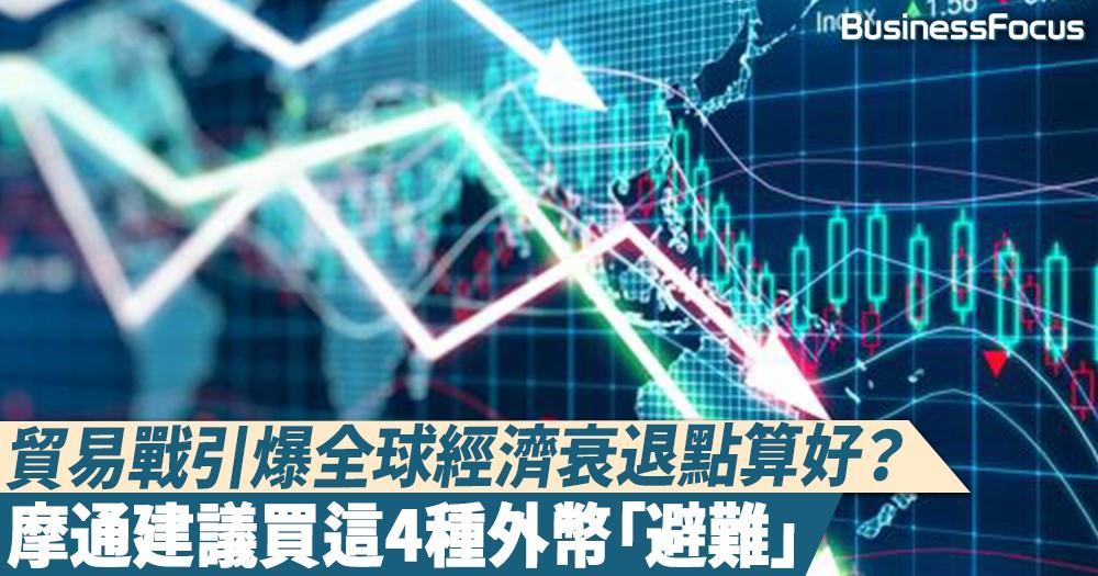 【大行分析】貿易戰引爆全球經濟衰退點算好?摩根大通建議持有這4種外幣