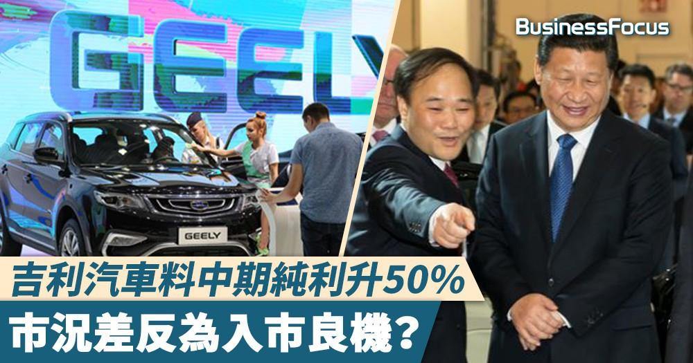 【喬雨股評】吉利汽車(175)料中期純利升50%,市況差反為入市良機?