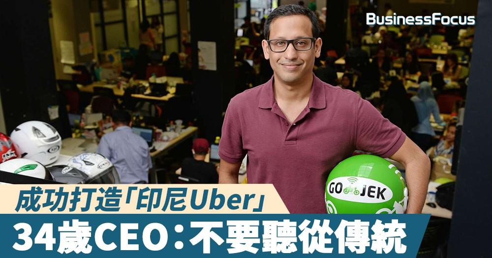 【創業秘訣】34歲就成功打造印尼第一間獨角獸start-up? 「印尼Uber」CEO:不要聽從傳統