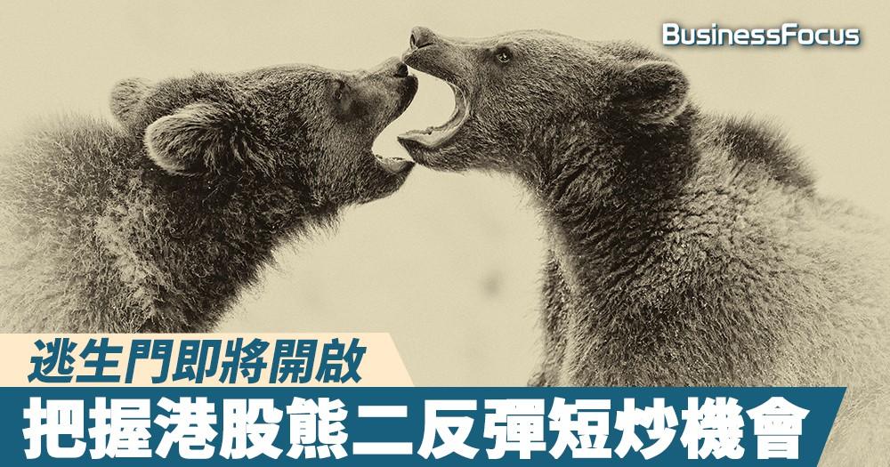 【雲狄股評】逃生門即將開啟,把握港股熊二反彈短炒機會