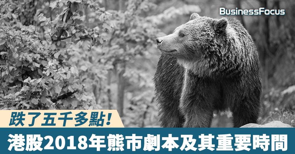 【雲狄股評】尊重市場趨勢,港股2018年熊市劇本及其重要時間