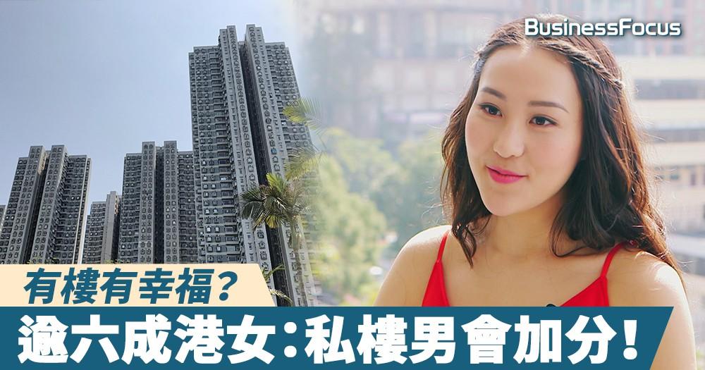 【有樓有高潮】逾六成港女:私樓男較吸引,會加分!