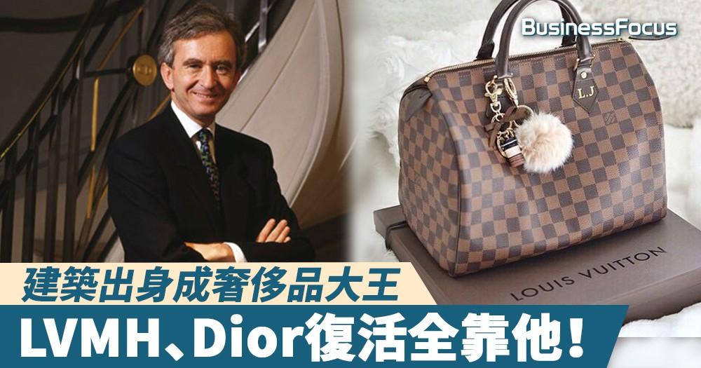 【歐洲首富】建築出身成奢侈品大王,LVMH、Dior復活全靠他!