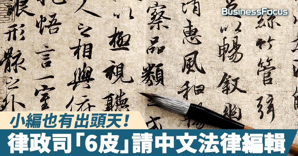 【絕世好工】做小編也有「6皮」!律政司高薪聘請中文法律編輯