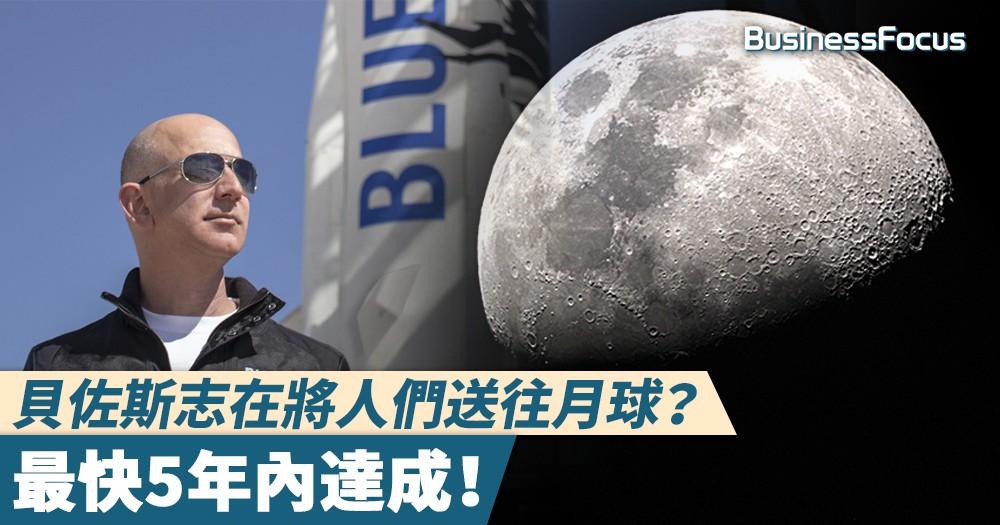 【胸有成竹?】貝佐斯志在將人們送往月球?最快5年內達成!