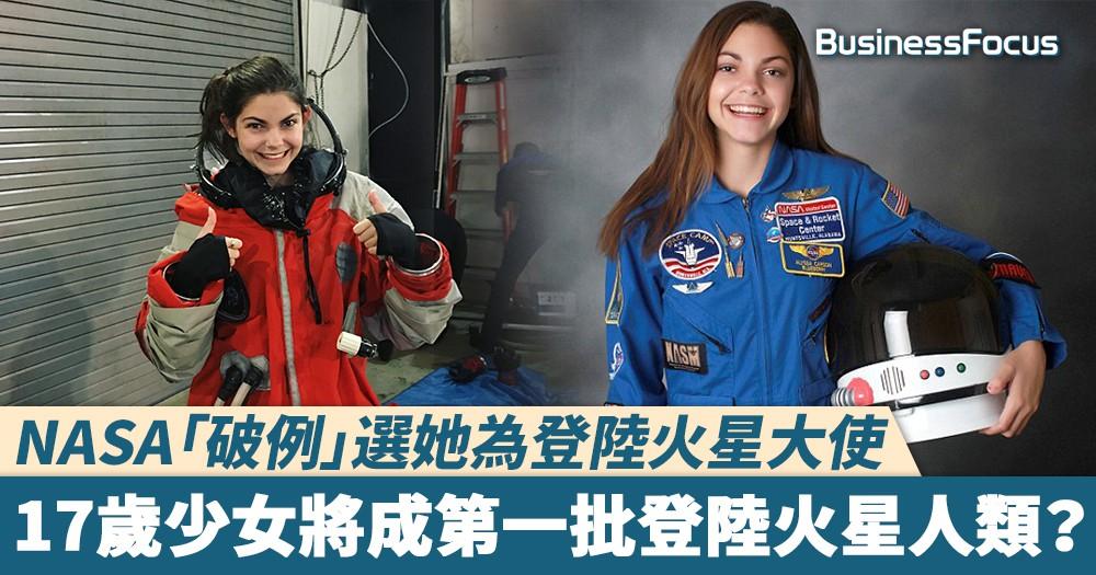【最年輕太空人】NASA「破例」選她為登陸火星大使,17歲少女將成第一批登陸火星人類