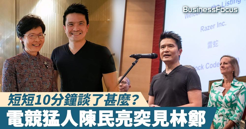 【林太太搵雷蛇】雷蛇(1337)陳民亮閃見林鄭10分鐘,共商電競大計?