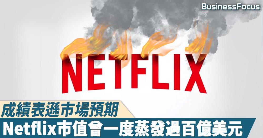 【居安思危】成績表遜預期致市場憂慮泡沫將至,Netflix市值曾一度蒸發過百億美元