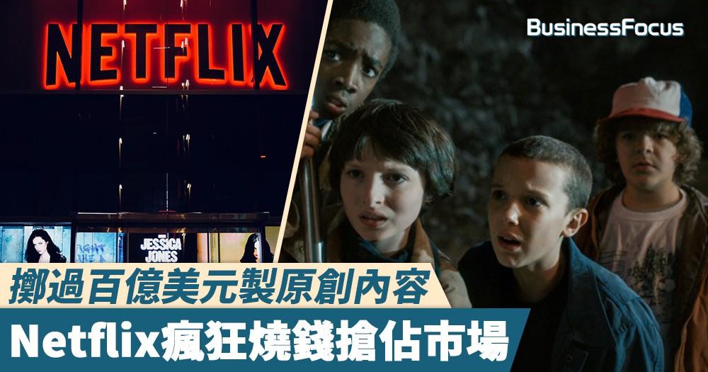 【內容為王】擲過百億美元製原創內容,Netflix瘋狂燒錢搶佔市場