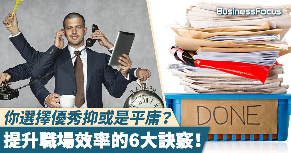 【成功密碼】你選擇優秀抑或是平庸?提升職場效率的6大訣竅!