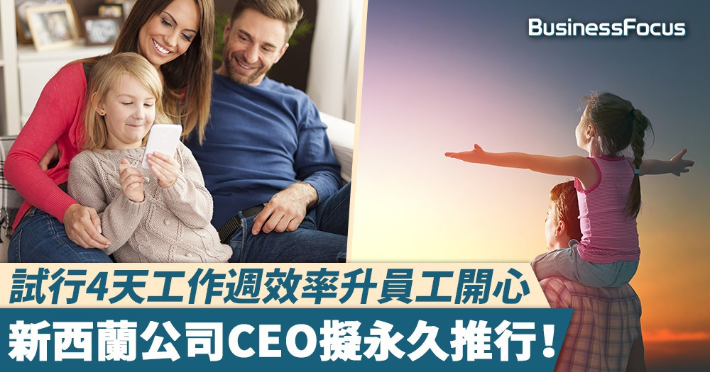 【外國獨有】試行4天工作週效率升員工開心,新西蘭公司CEO擬永久推行!