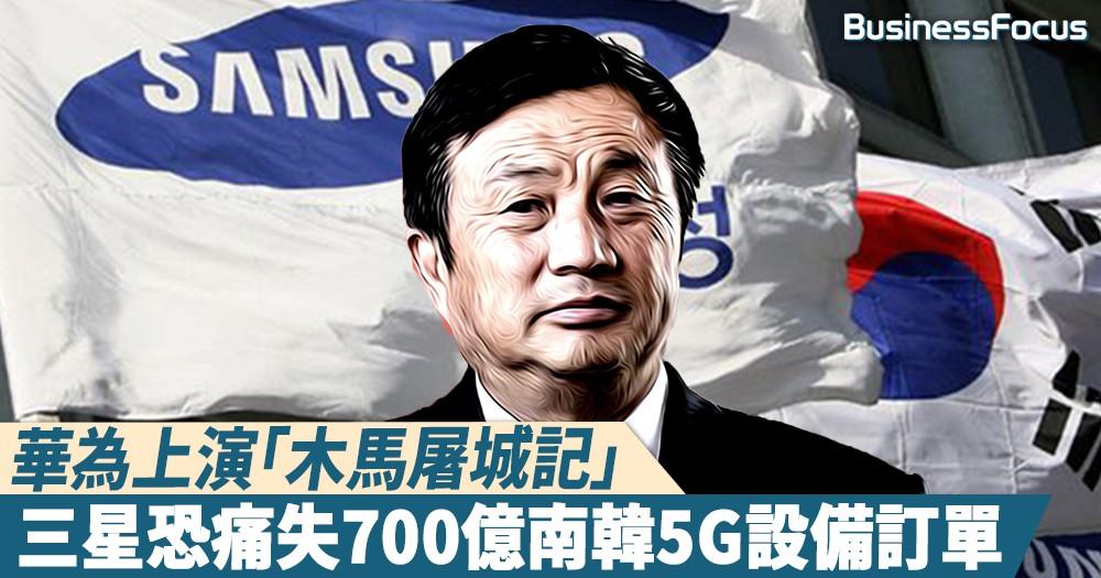 【家中失火】三星恐遭「火燒後欄」,華為有望奪南韓700億5G設備訂單