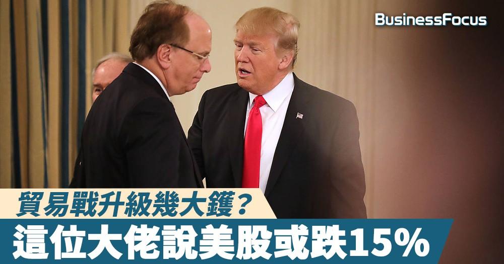 【大戶觀點】貿易戰升級幾大鑊?貝萊德CEO:美股重挫10-15%