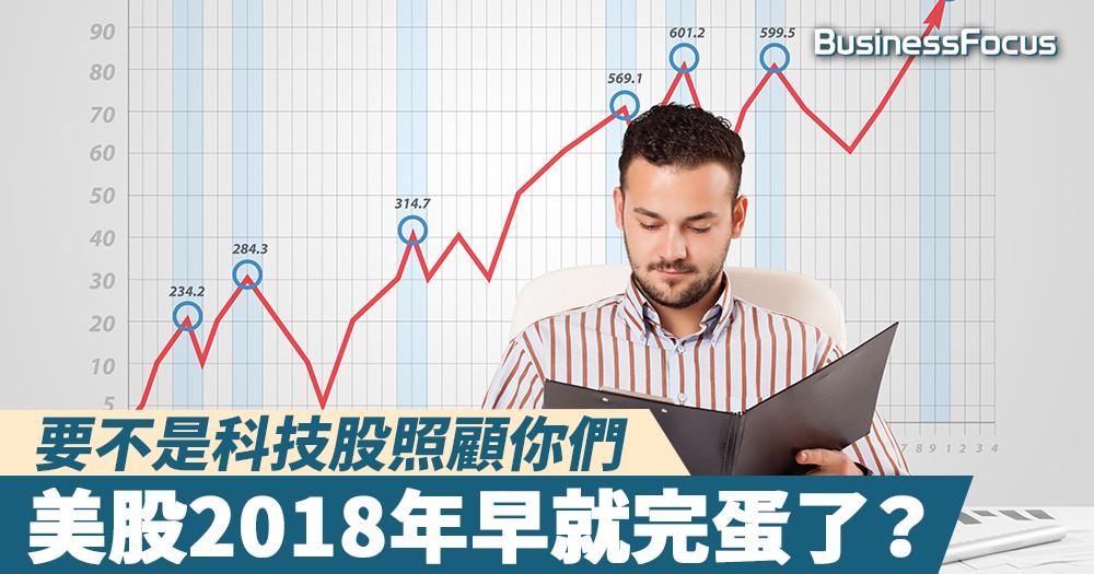【美股牛市真相】沒有大型科技股,美股2018年其實是下跌的!