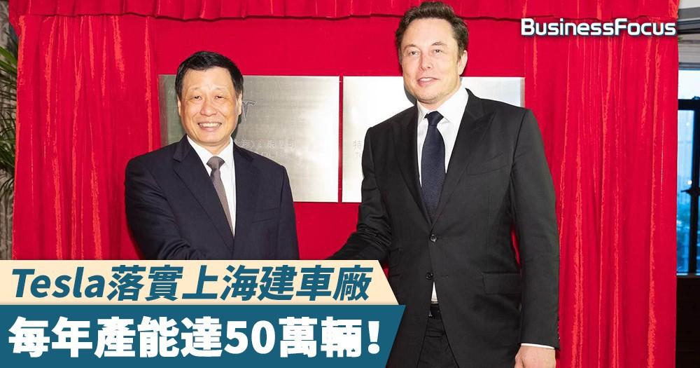 【中美貿易戰】Tesla落實上海建車廠,每年產能達50萬輛!