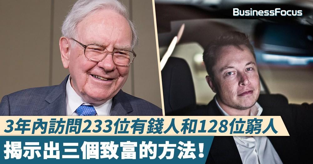 【金錢密碼】3年內訪問233位有錢人和128位窮人,揭示出三個致富的方法!