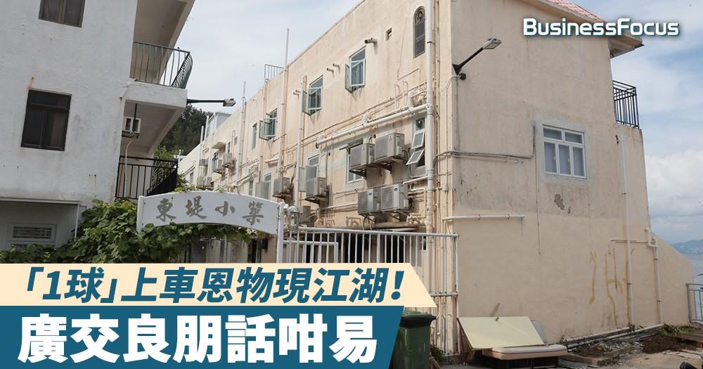【上車樂園】「1球」買樓有妙法!長洲東堤小築呎價僅3,286元