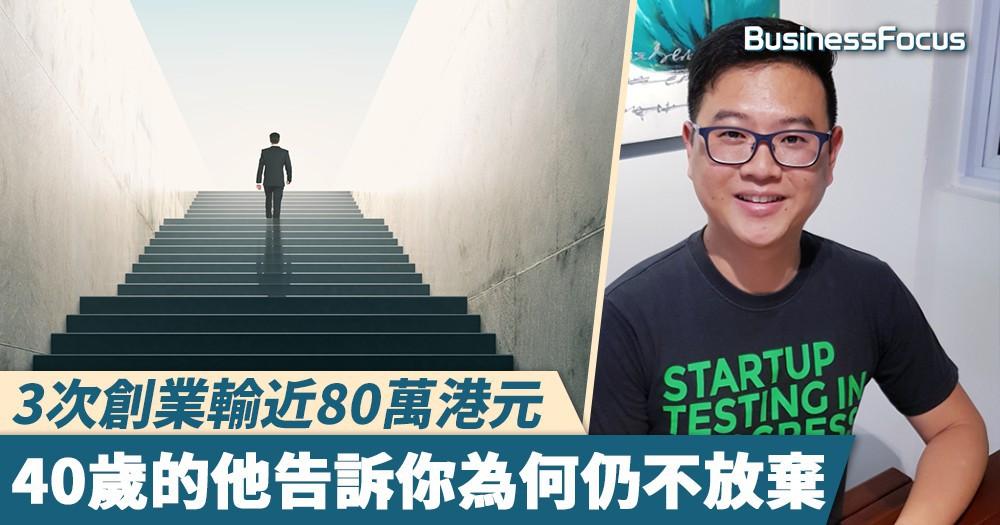 【屢敗屢戰】3次創業輸近80萬港元,40歲的他告訴你為何仍不放棄