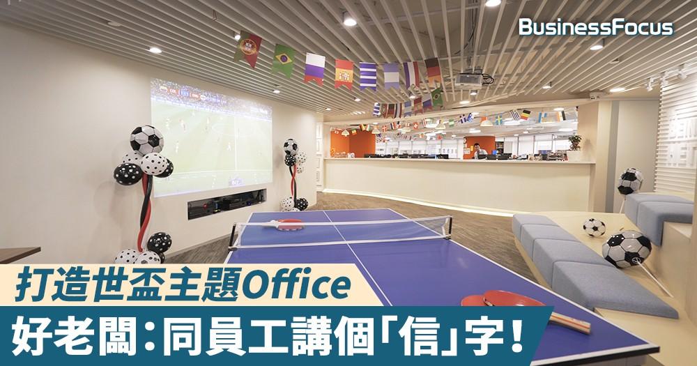 【生意經】打造世盃主題Office,好老闆:同員工講個「信」字!