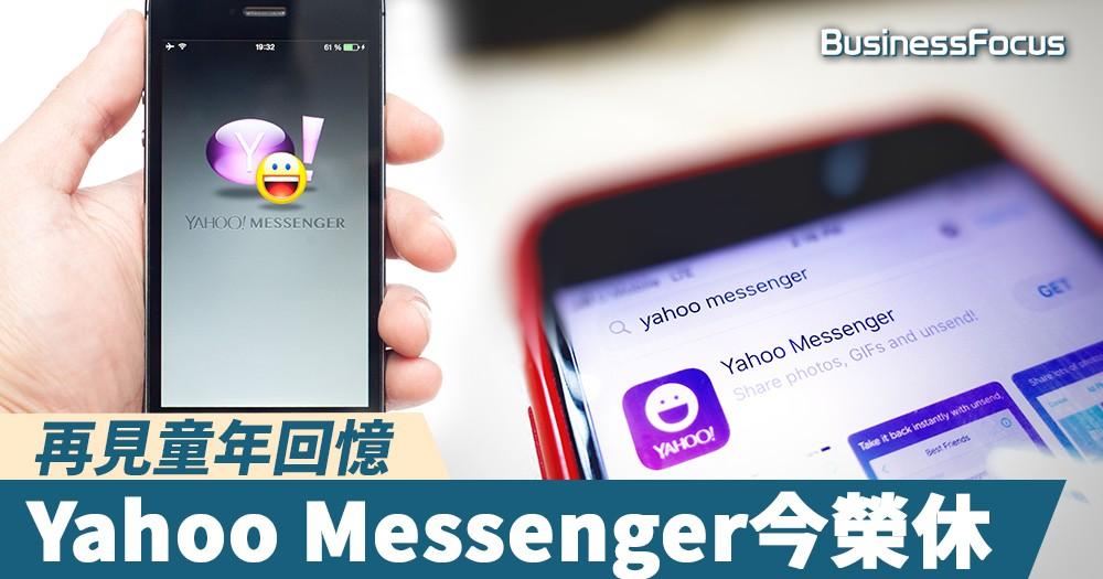 【再見童年回憶】服務大眾二十載,Yahoo Messenger今天正式退役