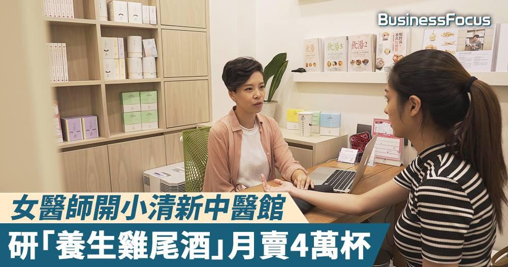 【生意經】女醫師開小清新中醫館,研「養生雞尾酒」月賣4萬杯