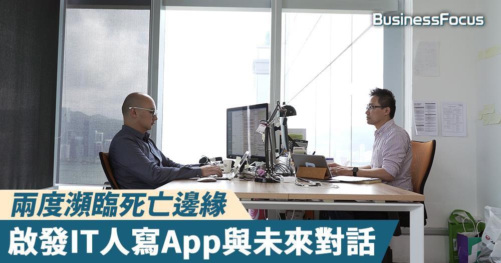 【今日科技】兩度瀕臨死亡邊緣,啟發IT人寫App與未來對話