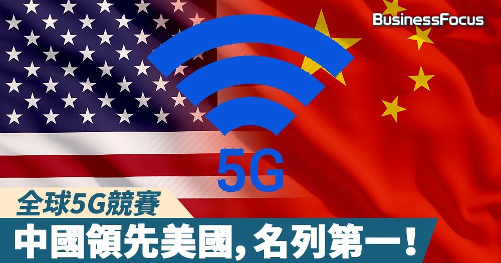 【扳回一城】德勤:全球5G競賽,中國領先美國,名列第一!