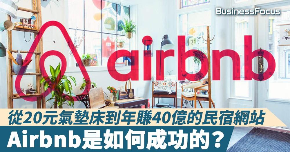 【捉緊商機】從20元的氣墊床到年賺40億的民宿網站,Airbnb的長成之路!