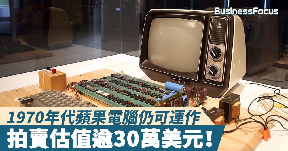 【老古董】1970年代蘋果電腦仍可運作,拍賣估值逾30萬美元!