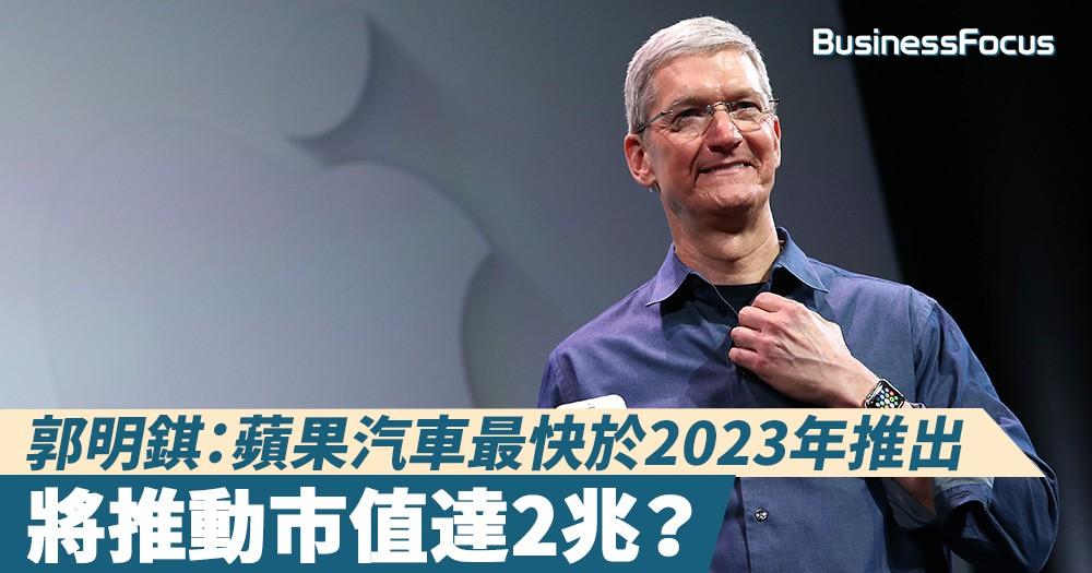 【拭目以待】分析師:蘋果汽車最快於2023年推出,將推動市值達2兆?