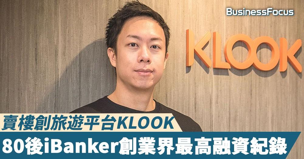【本土初創】賣樓創旅遊平台KLOOK,80後iBanker創業界最高融資紀錄