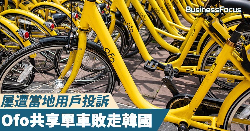 【海外失利】屢遭當地用戶投訴,Ofo共享單車敗走韓國