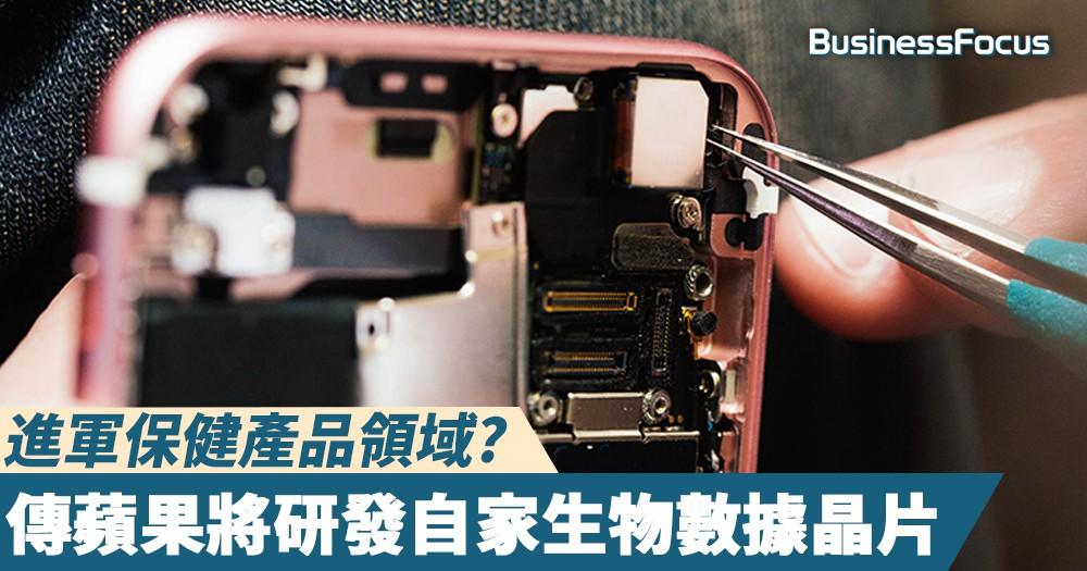 【保健蘋果】傳蘋果將研發自家生物數據晶片,進軍保健產品領域